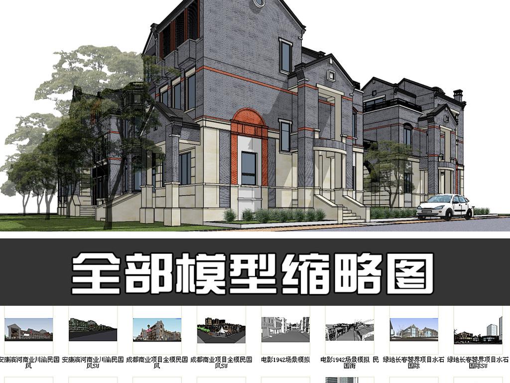 15套民国风商业街建筑su模型