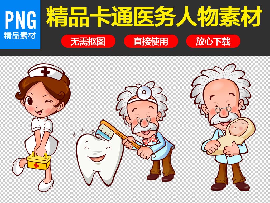 卡通医务人物医生护士素材