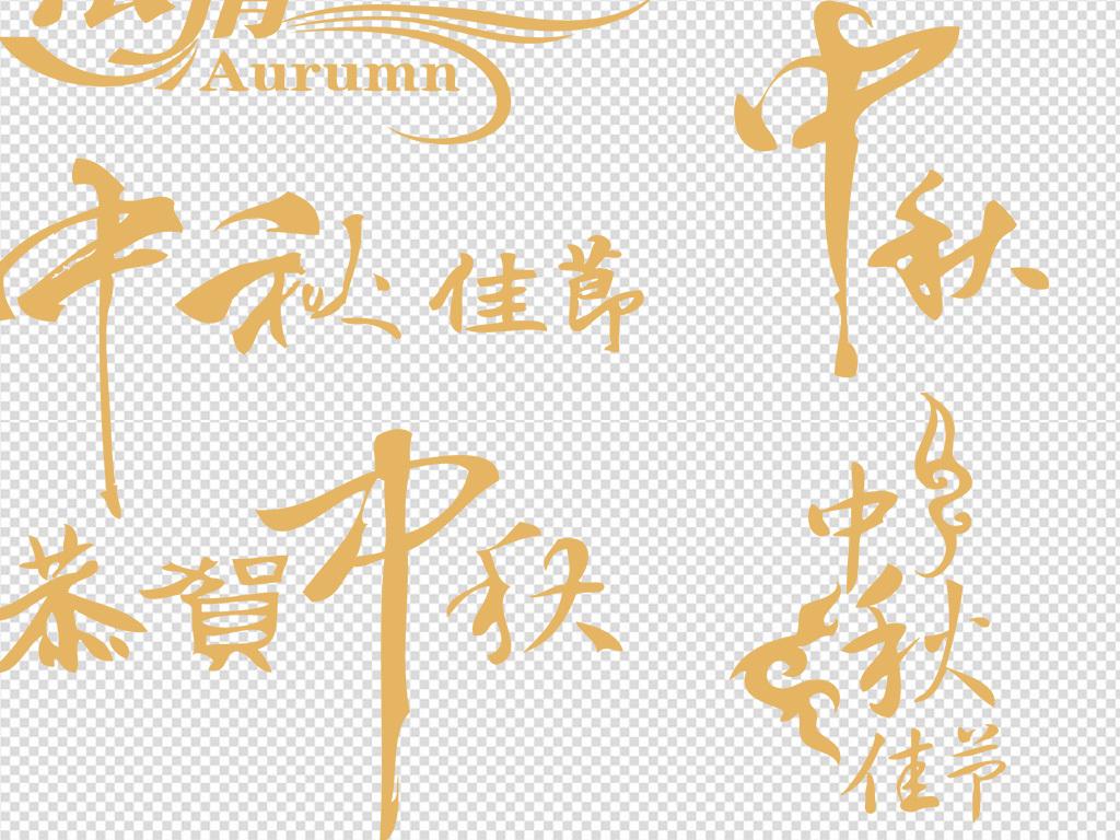 中秋节中秋元素中秋字体设计png素材图片下载png素材 中秋节