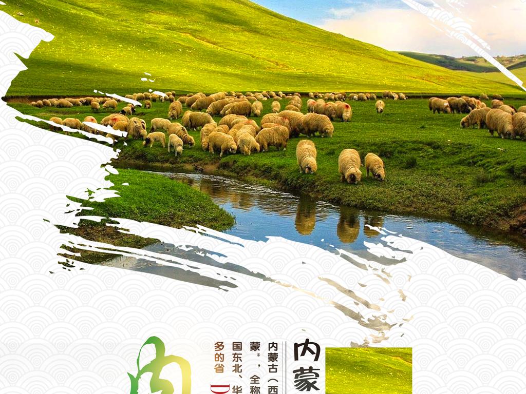 内蒙古旅游宣传海报