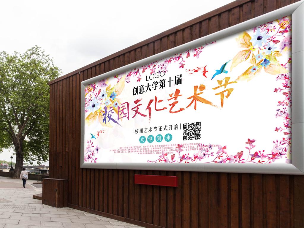 淡彩手绘青春飞扬校园文化艺术节矢量海报
