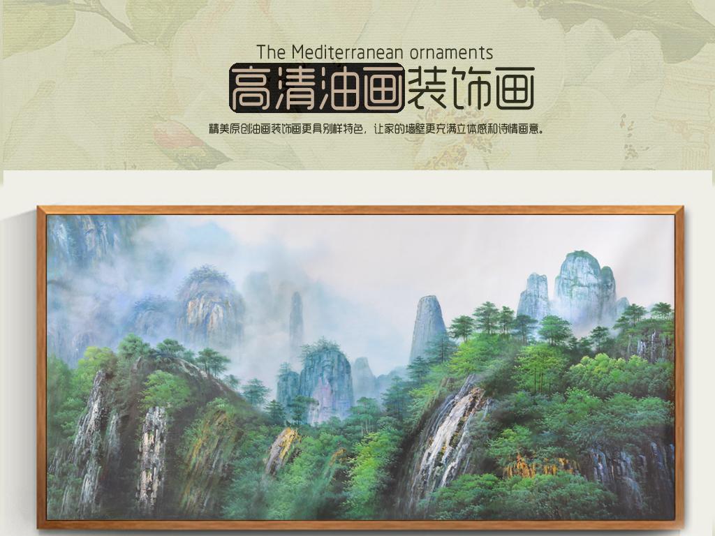 云雾山色纯手绘风景装饰油画(横幅)