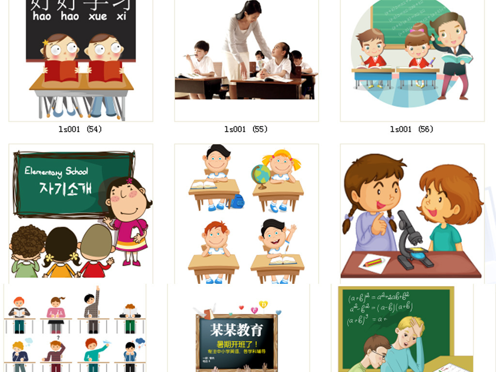 设计元素 人物形象 儿童 > 上课老师上课老师学习指导课堂讲课