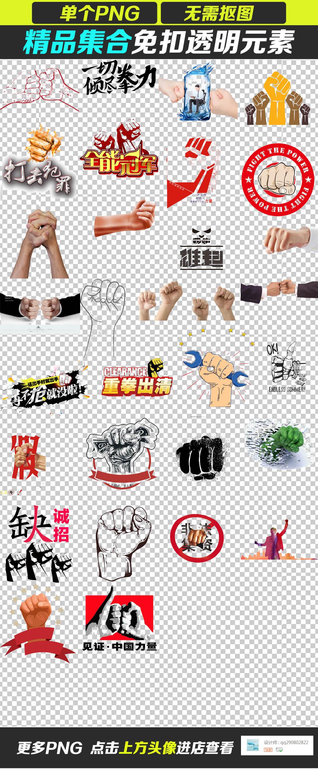 校园励志拼搏企业文化海报透明元素