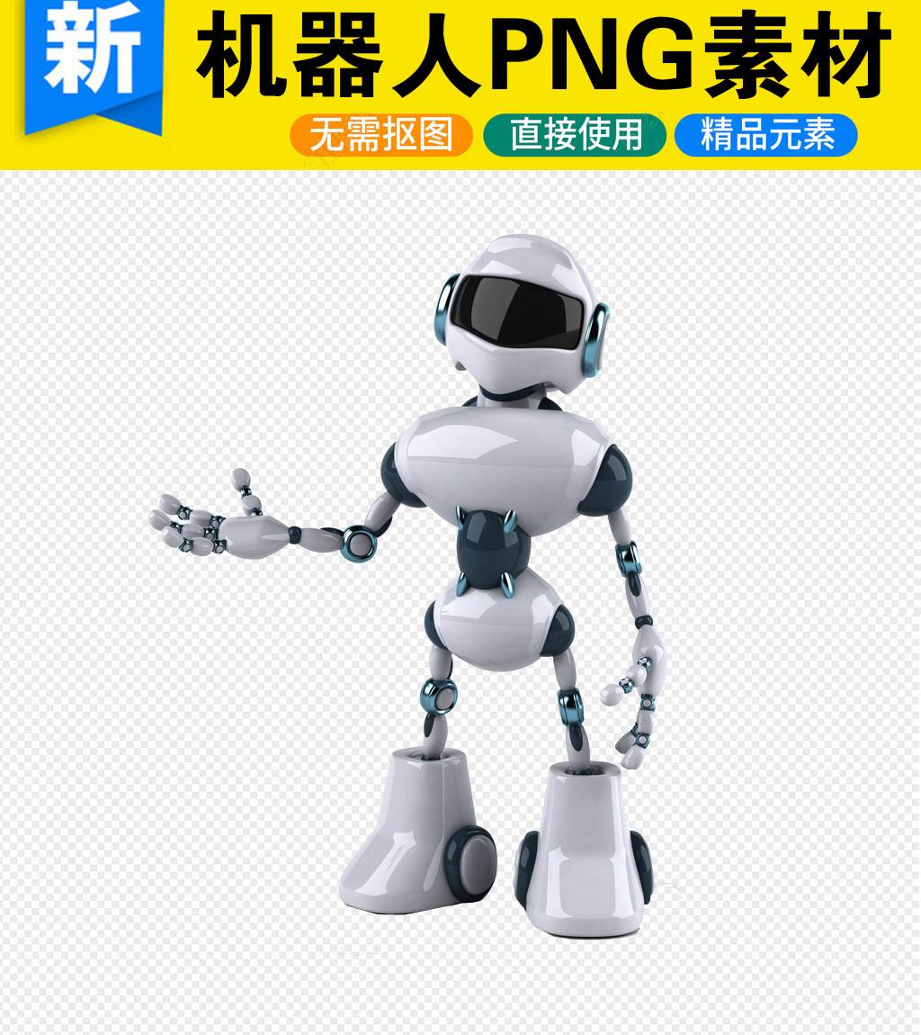 人工智能卡通机器人机械器材智能素材.