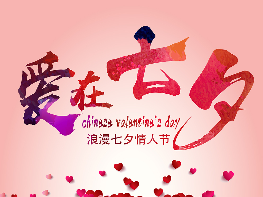 爱在七夕节唯美意境宣传海报展板psd模板