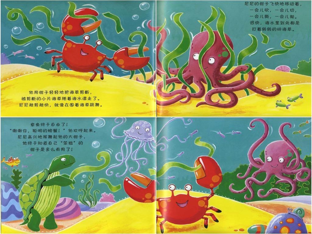 《笨拙的螃蟹》优秀儿童绘本故事ppt模板