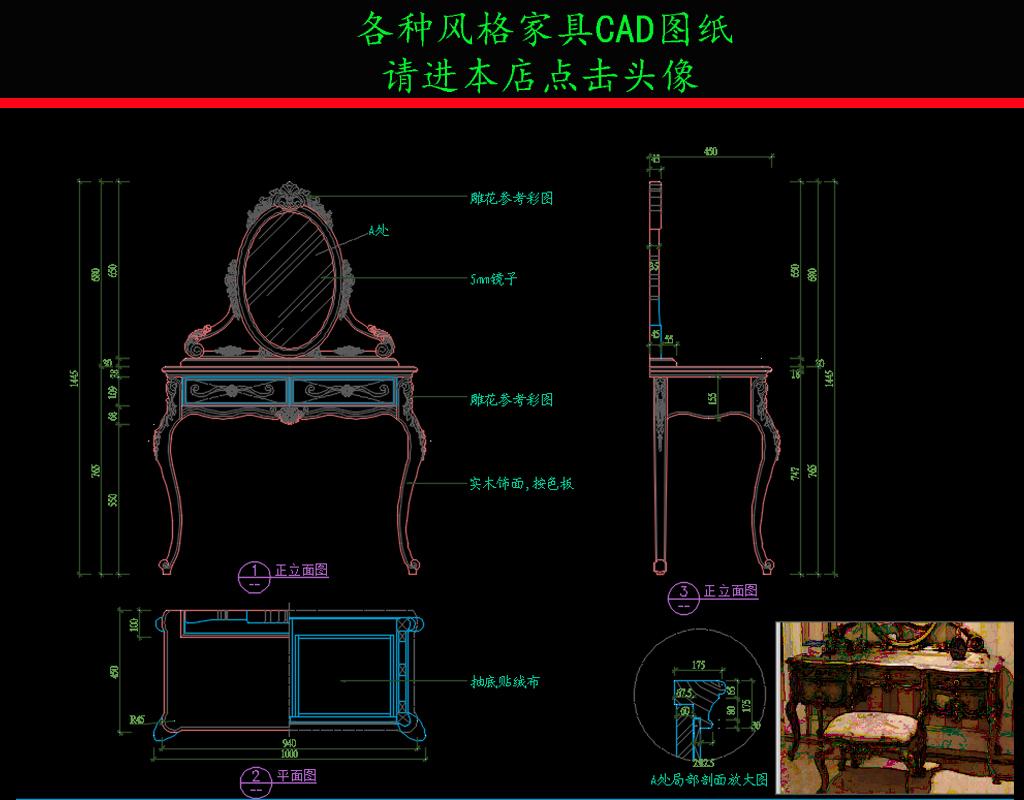 家具cad图纸梳妆台cad图纸