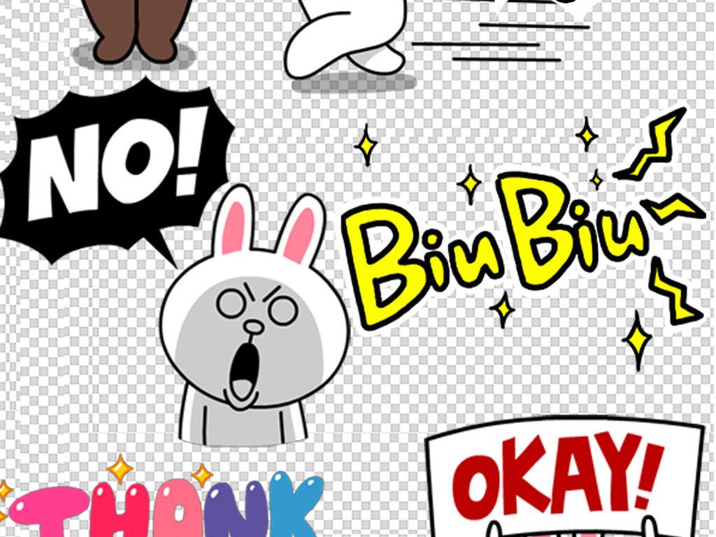 设计元素 标志丨符号 表情符 > 可爱超萌微信qq卡通表情弹幕素材图片