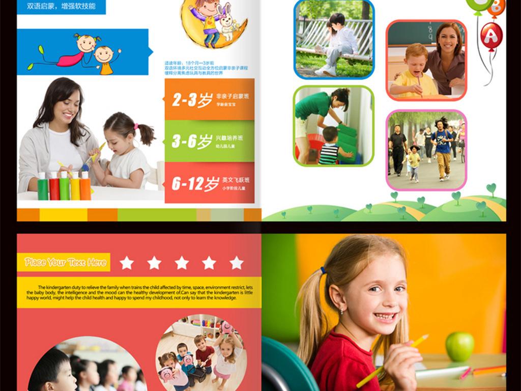 可爱清新学校教育画册幼儿园画册设计