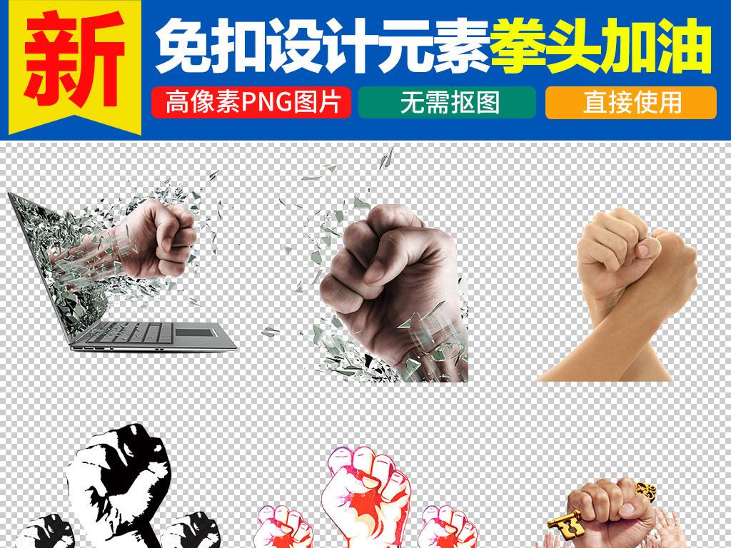 拼搏奋斗加油拳头励志素材图片png图片