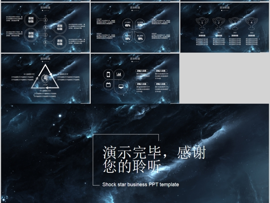 震撼星空商务合作贸易合作ppt通用模版图片