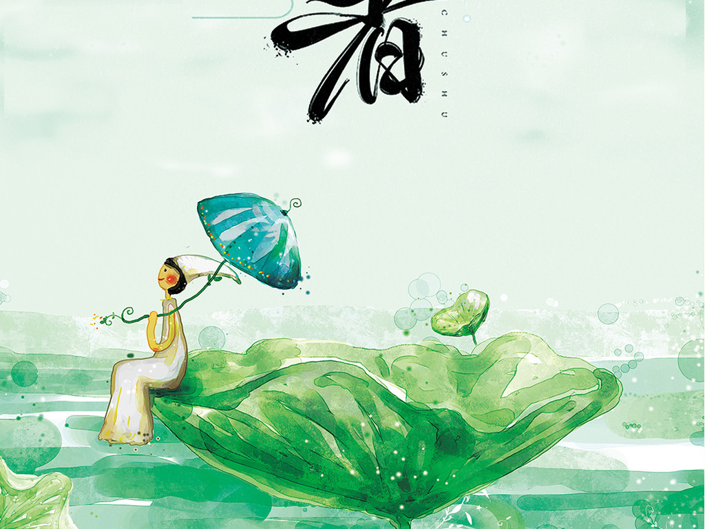 手绘海报设计复古创意节日海报促销二十四节气设计模板处暑节日设计