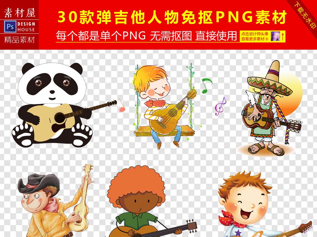 设计元素 其他 装饰图案 > 卡通手绘弹吉他人物png海报素材  卡通手绘