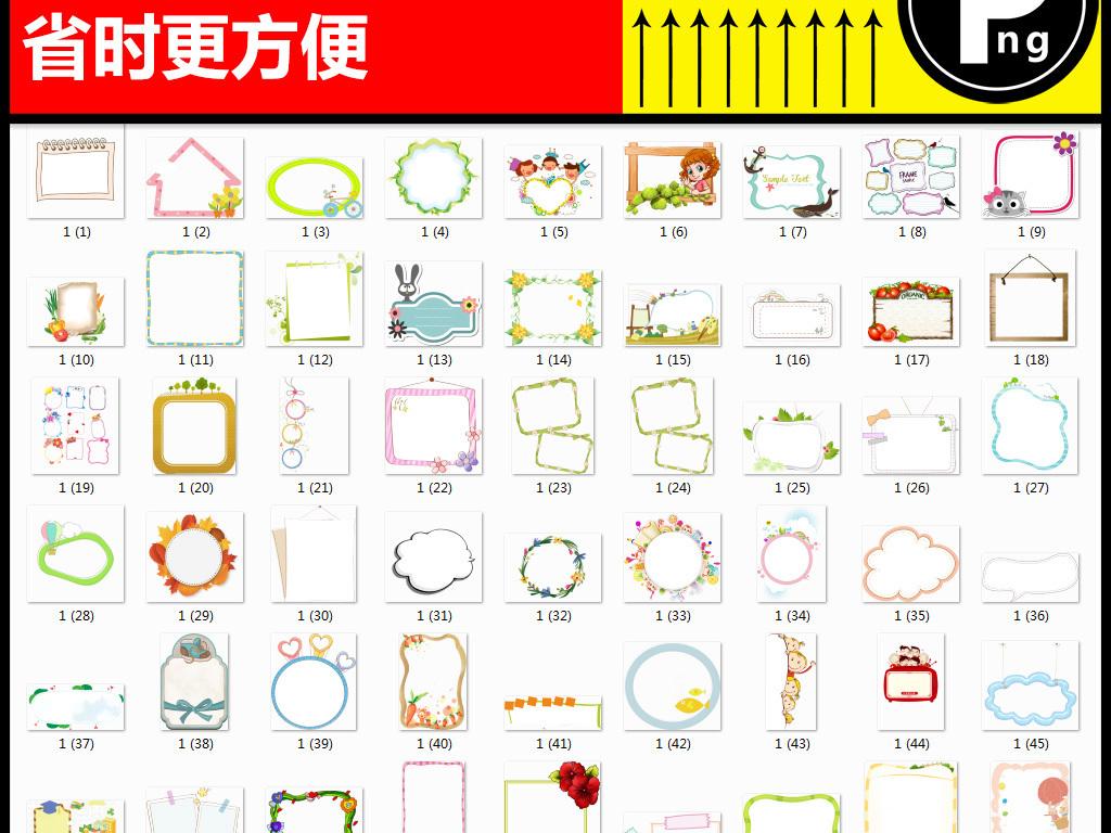 word小报边框素材大全图片下载png素材 卡通边框图片