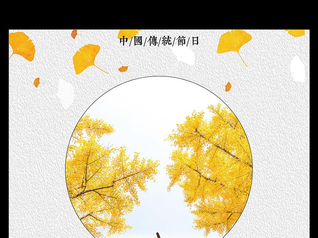 复古二十四节气立秋宣传海报