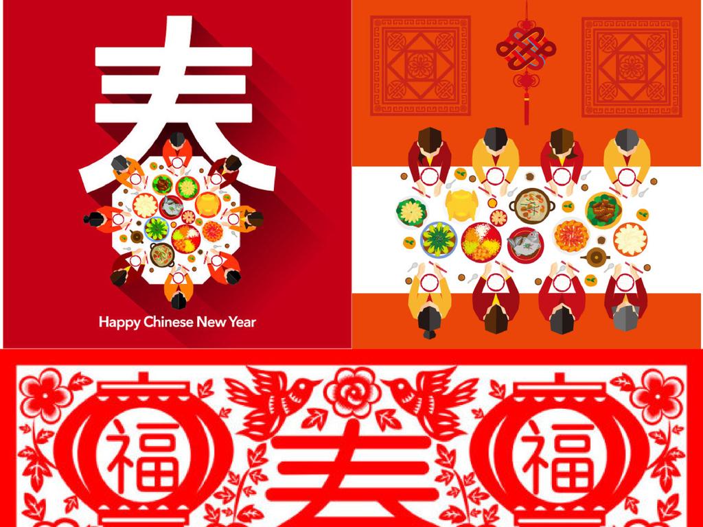 2018新年狗年福烟花鞭炮