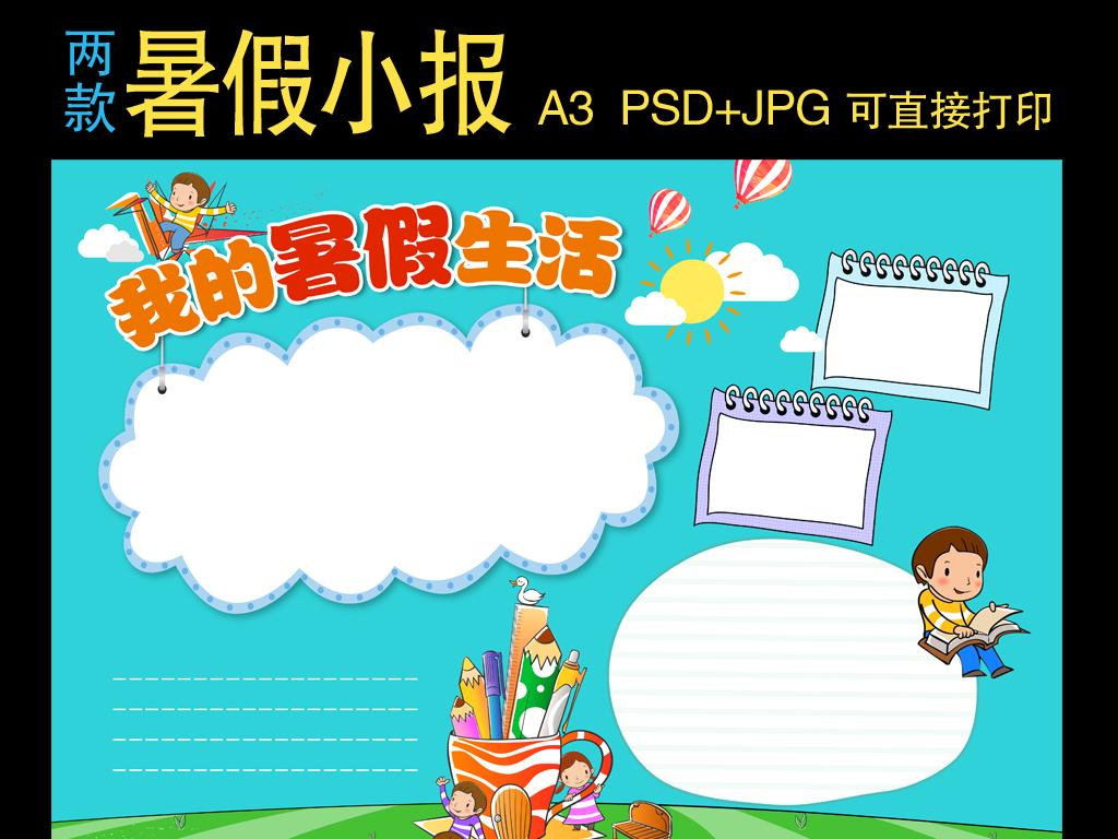 两款暑假小报图片素材_psd模板下载(40.85mb)_暑假手