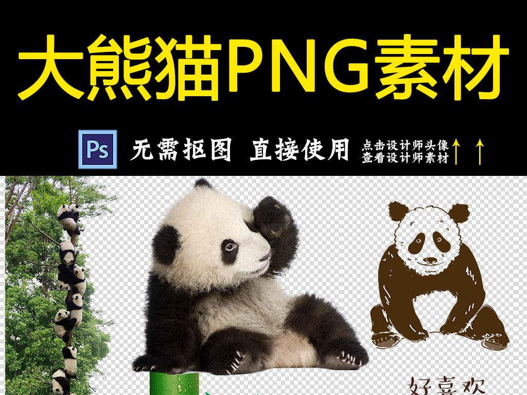 卡通可爱熊猫竹子国宝图片png素材 位图, rgb格式高清大图,使用软件