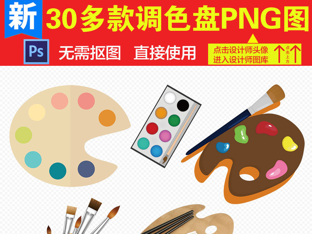 卡通调色盘颜料盘美术学习png素材