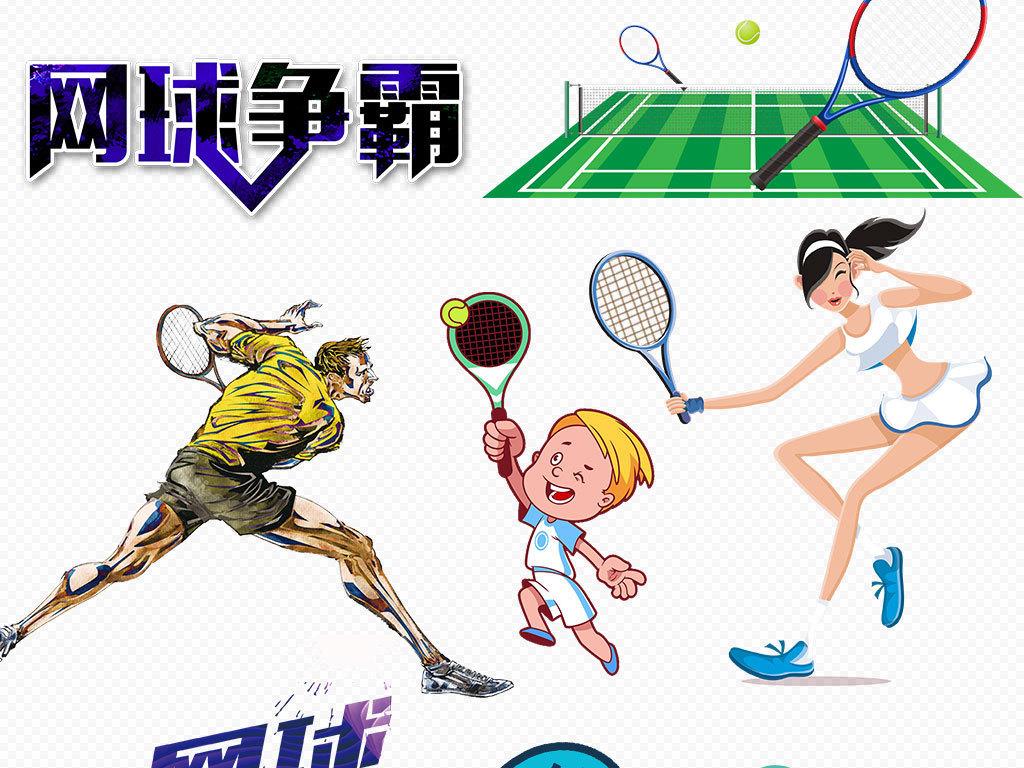 网球海报简单手绘图
