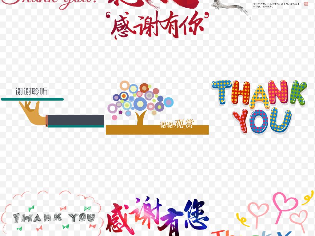 PPT结束页谢谢观赏感恩节PNG字体素材