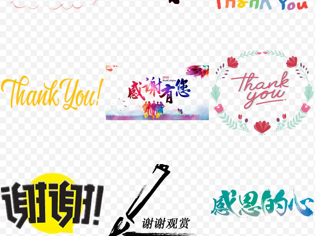 PPT结束页谢谢观赏感恩节PNG字体素材模板下载 19.39MB 中文字体