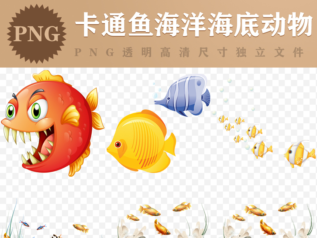 卡通鱼各种金鱼观赏鱼海洋小动物小鱼素材