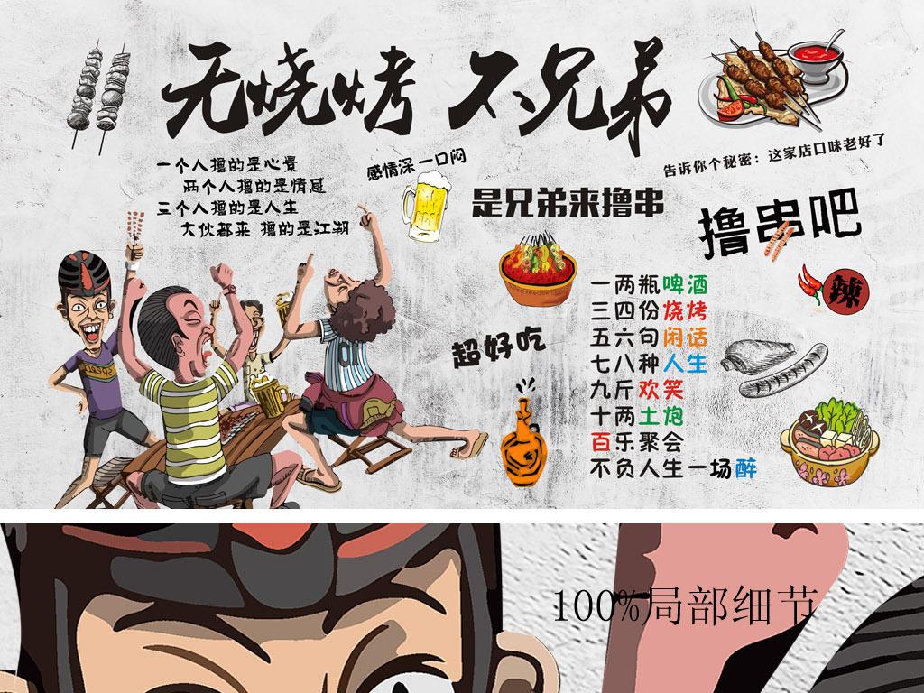 卡通人物水泥墙撸串烧烤背景墙