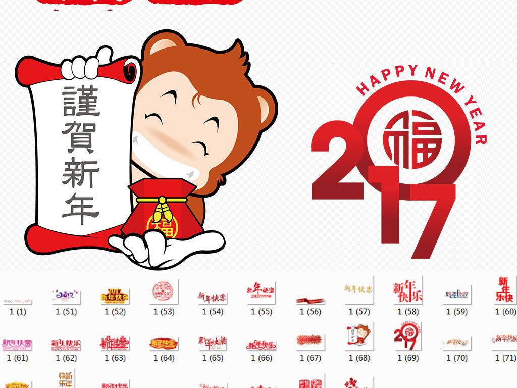2018春节促销狗年纳福新年快乐png