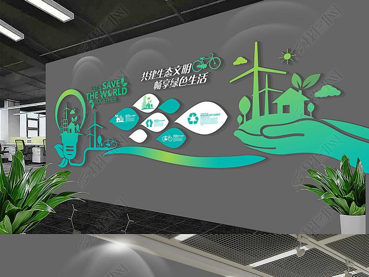 绿色环保企业文化墙