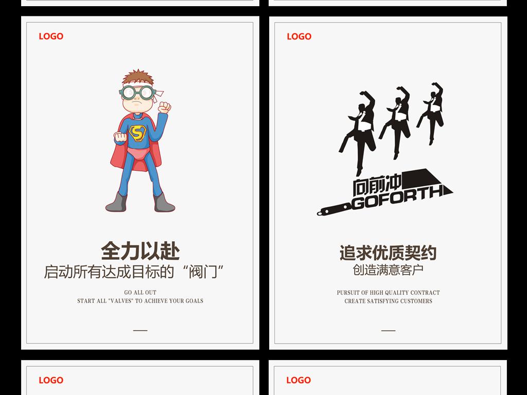 设计作品简介: 创意企业文化海报办公室励志标语 位图, rgb格式高清图片