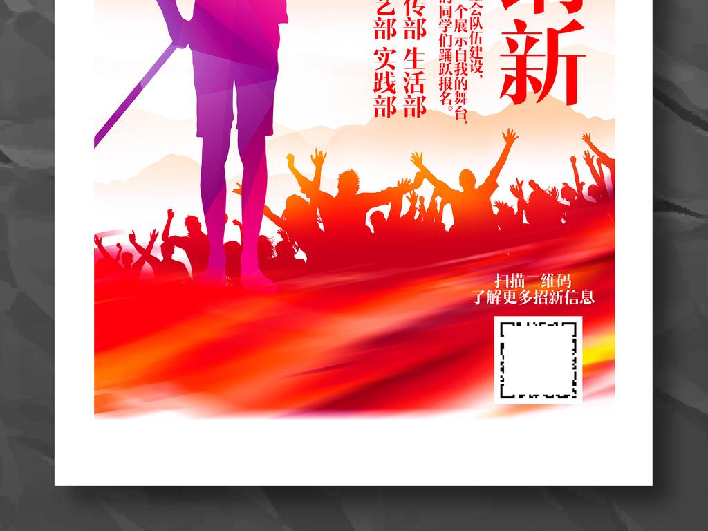 学生会招新宣传海报图片