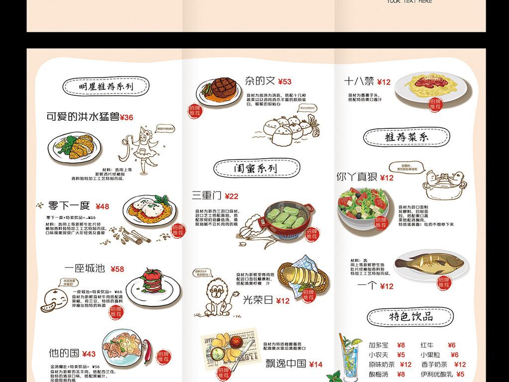 卡通手绘创意餐厅酒店菜单三折页设计模板