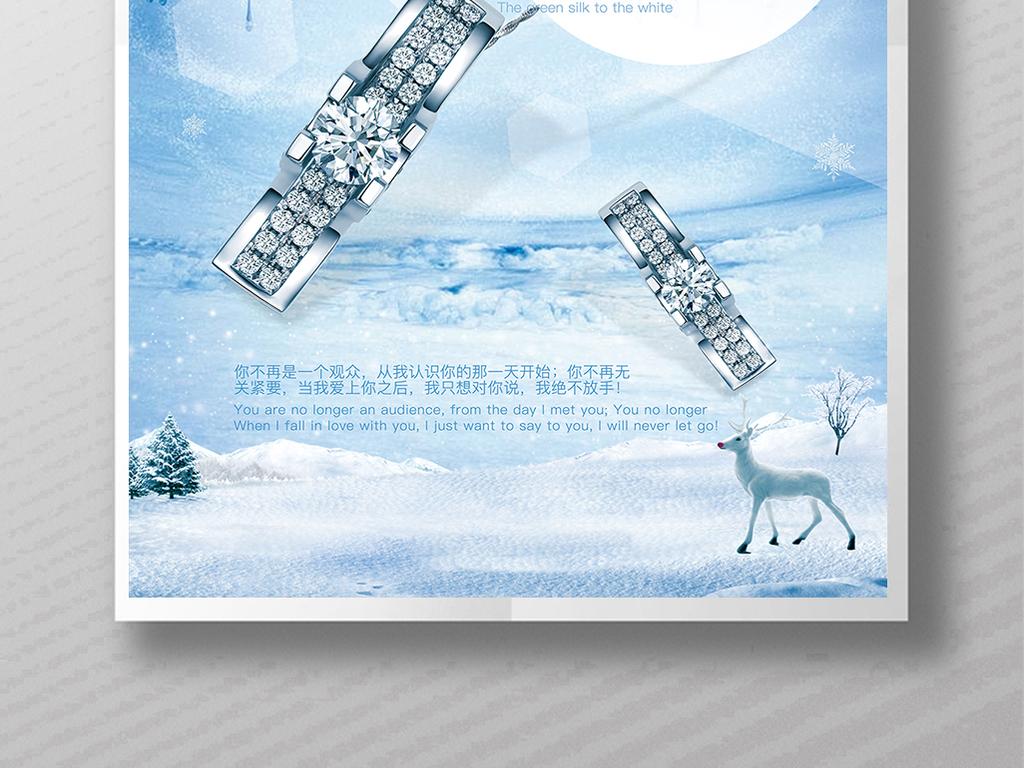 珠宝店手饰手锣戒指创意宣传广告海报