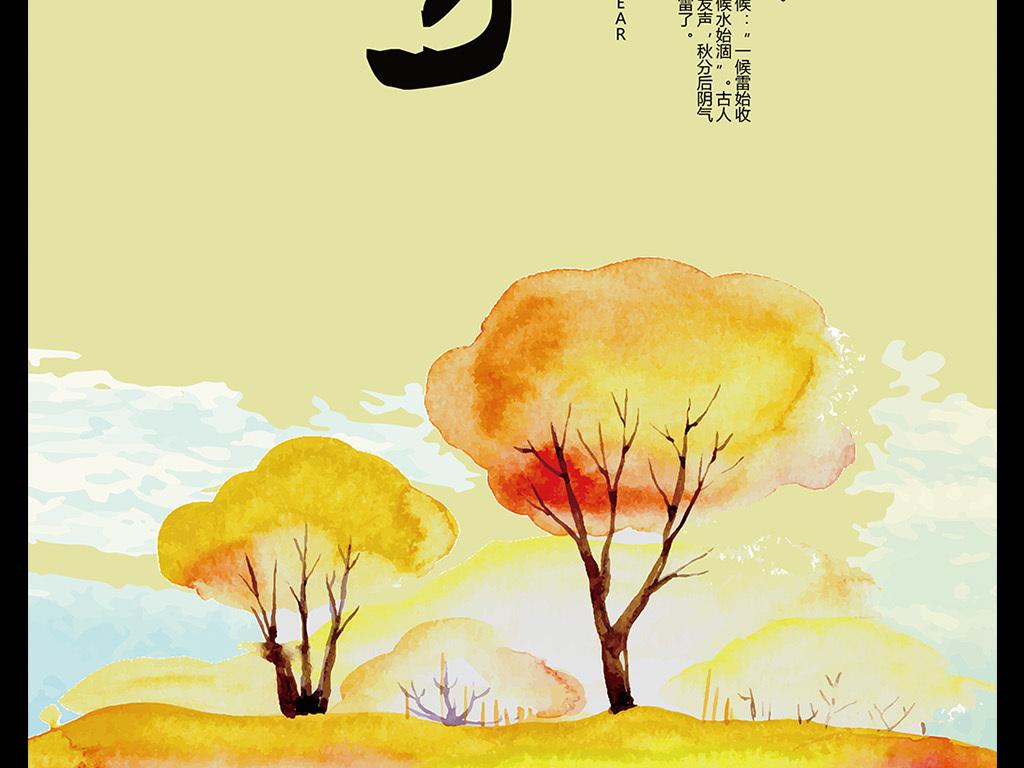 秋分彩铅画手绘