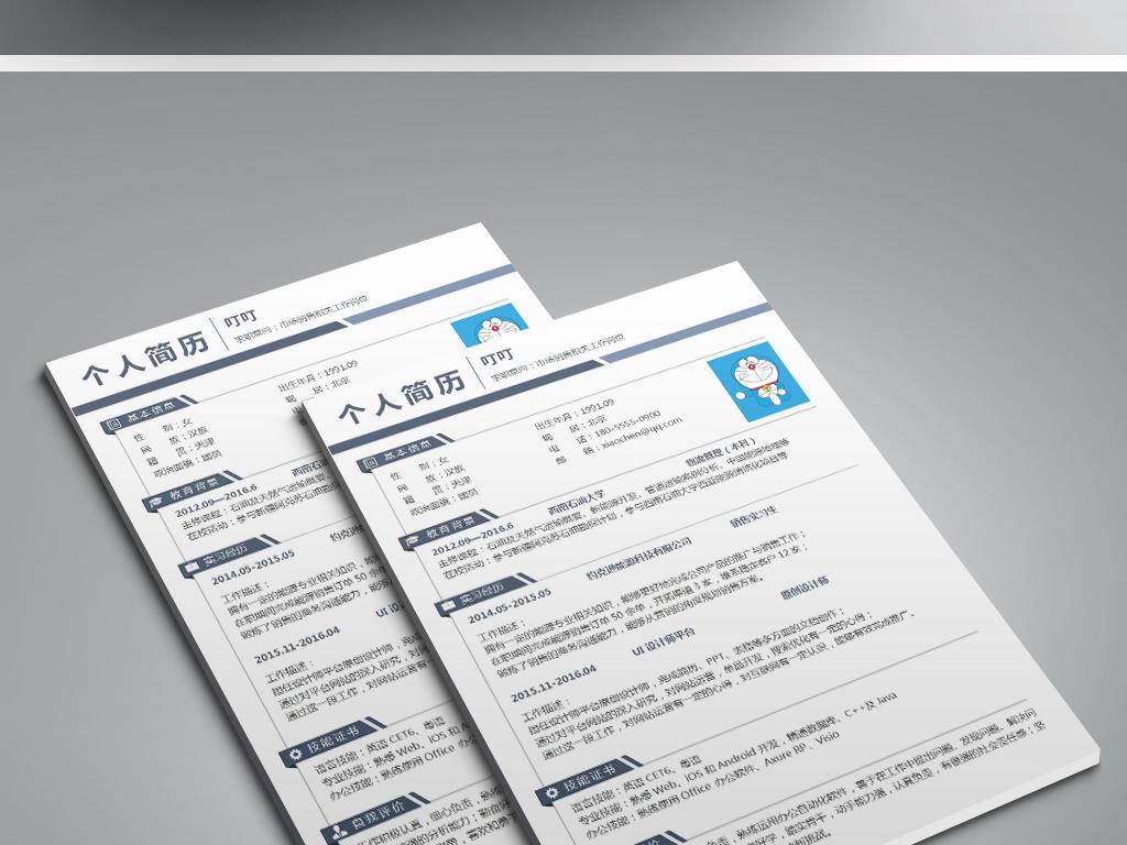 创意简约个人简历模板psd源文件图片