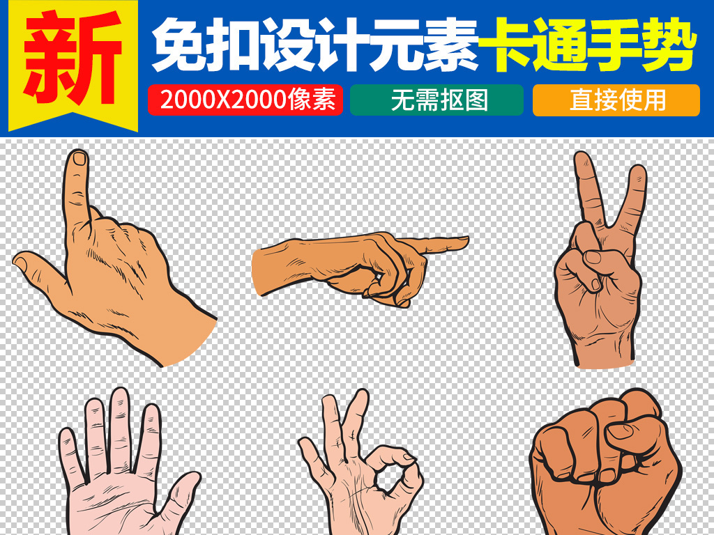 手绘人物手掌手心手势动作图标