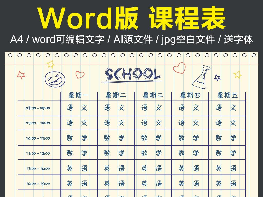 word版笔记本手绘中小学课程表值日表