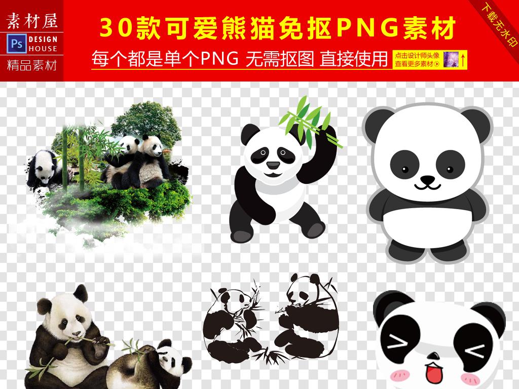卡通可爱熊猫png海报素材图片下载png素材-动物-我图网