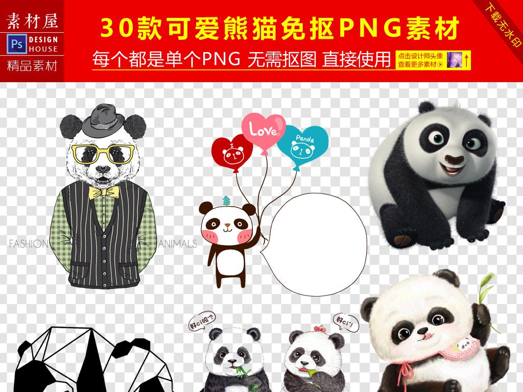 卡通可爱熊猫png海报素材(图片编号:16837915)_动物