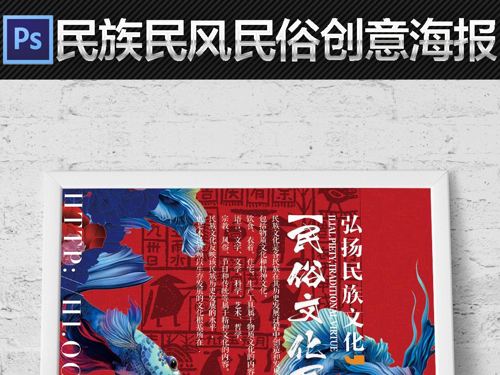 创意手绘少数民族民风民俗文化博览会海报
