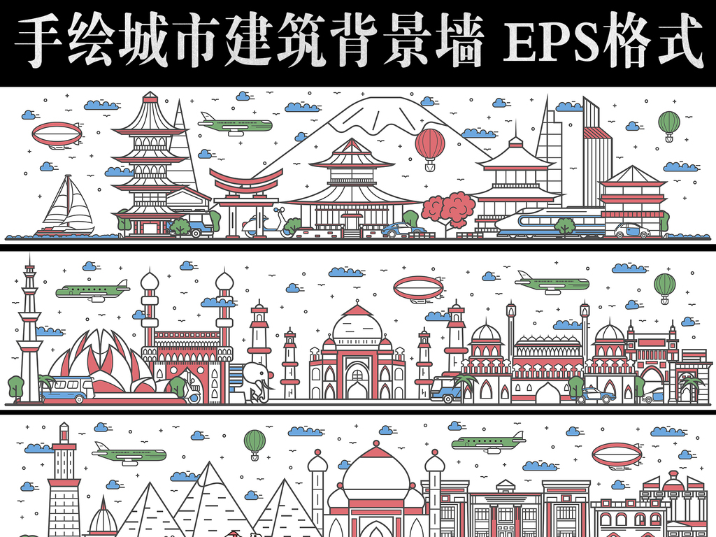 手绘卡通城市建筑儿童房背景墙