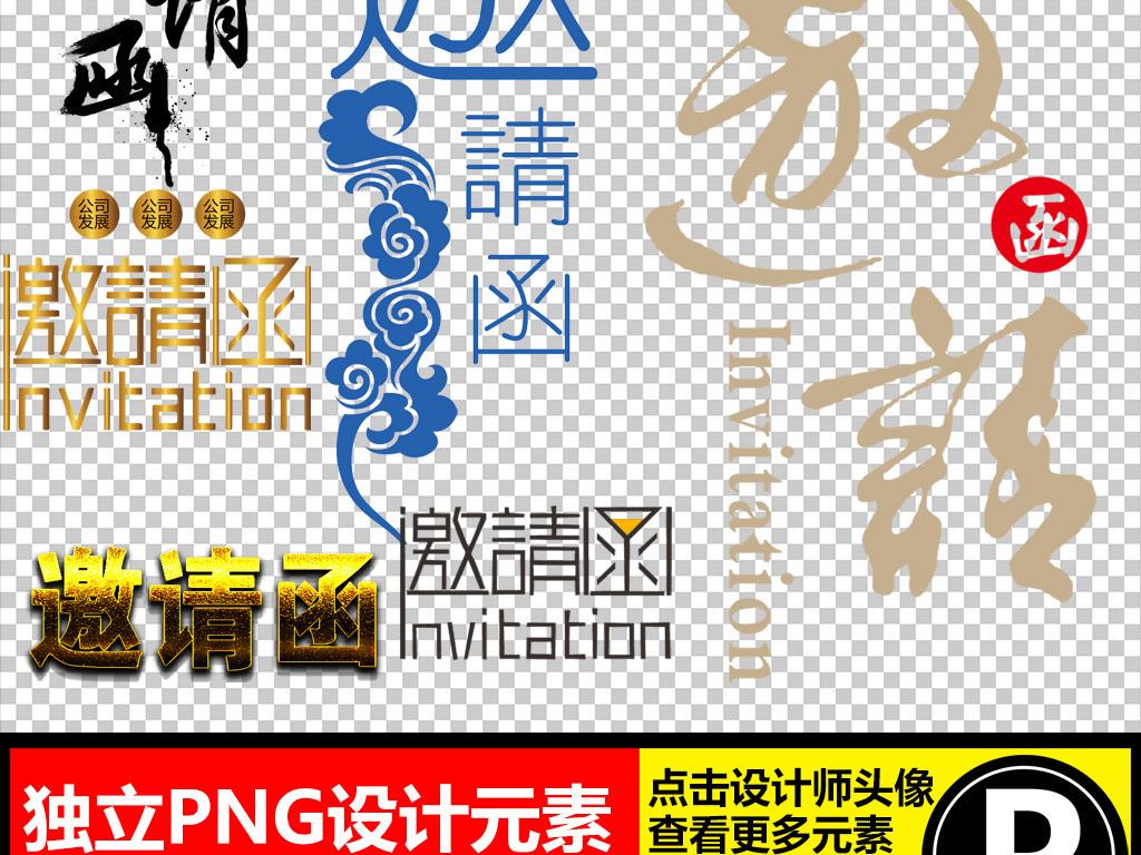 邀请函中文字体素材广告海报图片