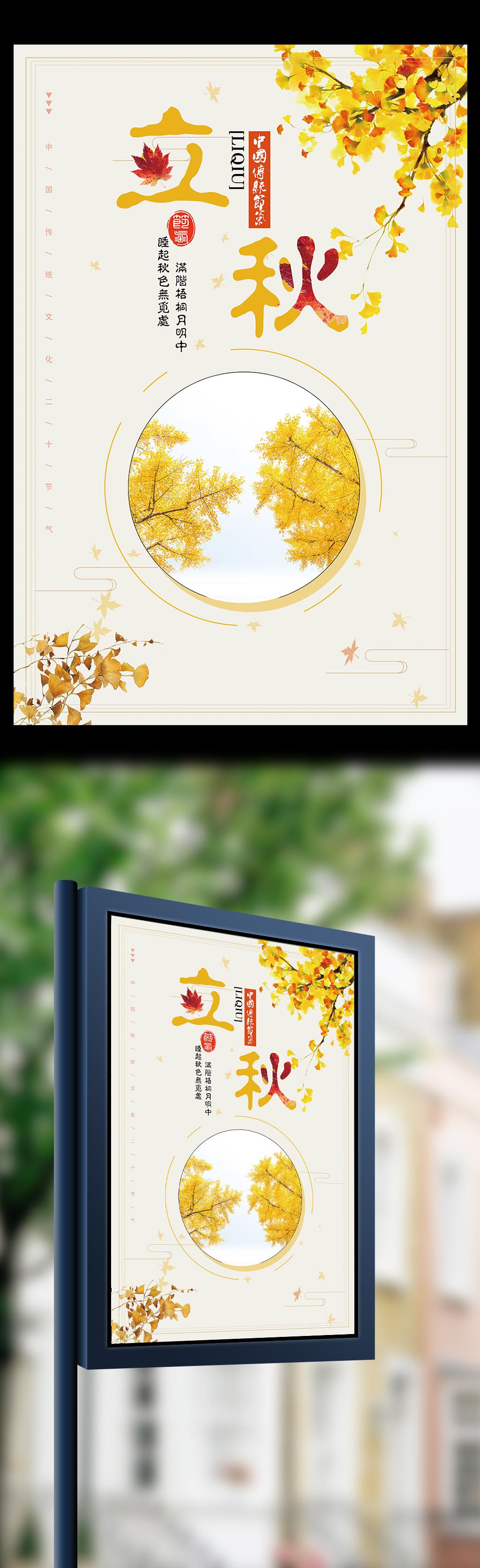 手绘风格24节气立秋创意海报