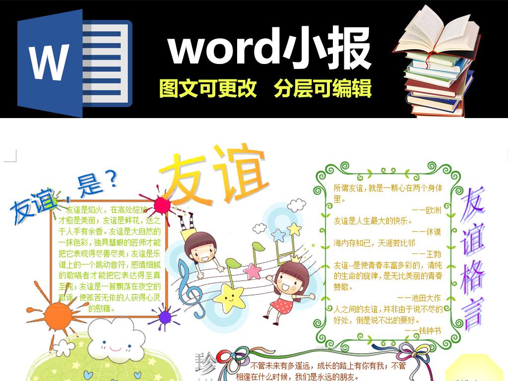 友谊word电子小报模板图片下载doc素材 其他