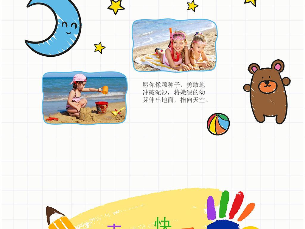 2017年欢乐卡通手绘儿童成长相册ppt模板