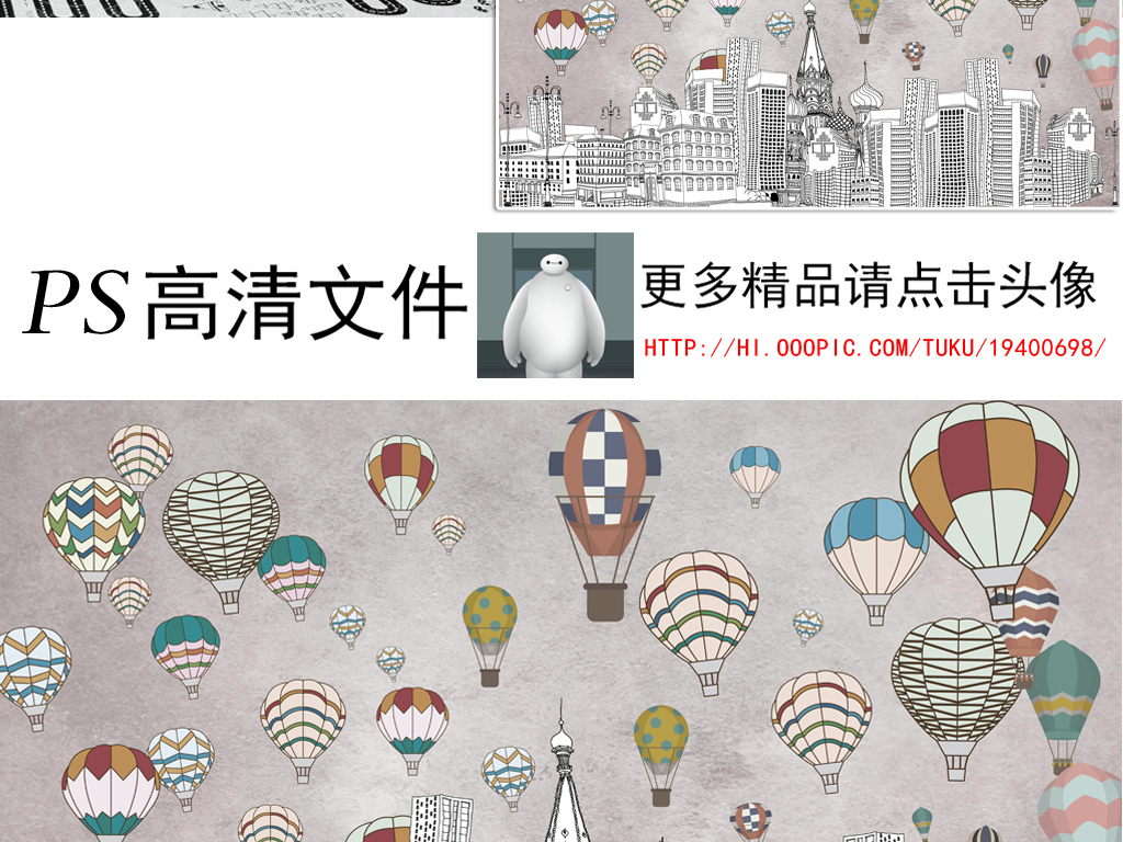 北欧手绘几何城市建筑热气球儿童房背景墙