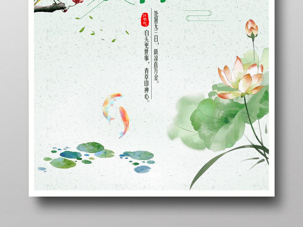 二十四节之处暑_传统二十四节气之处暑小清新简约海报设计