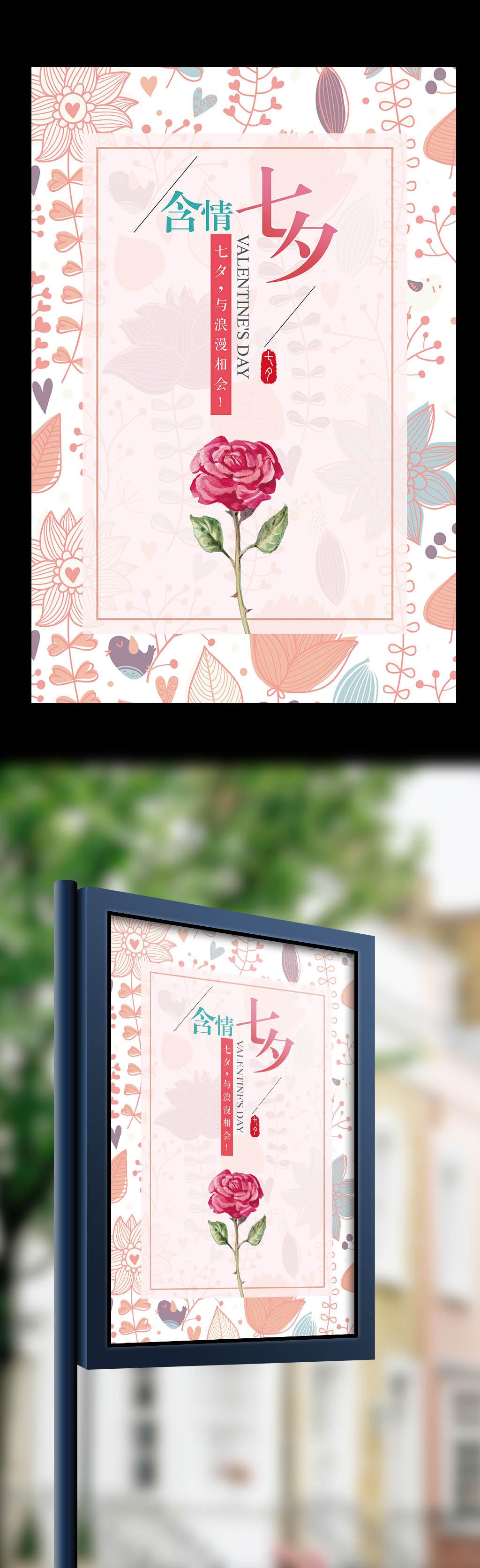 浪漫七夕小清新主题海报图片